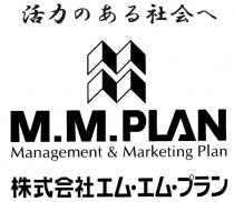 株式会社エム・エム・プラン